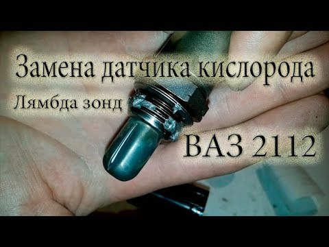 Замена лямбда зонда датчик кислорода \\\\ ВАЗ 2112