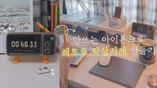 아이폰 레트로TV 거치대 앱추천!! 시계어플, 뽀모도로…