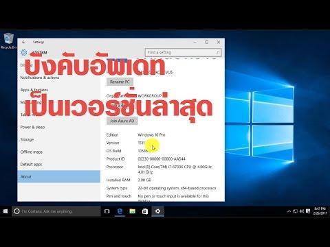 วิธีการบังคับอัพเดท Windows 10 เป็นเวอร์ชั่นล่าสุด (1709)