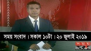 সময় সংবাদ | সকাল ১০টা  | ২০ জুলাই ২০১৯  | Somoy tv bulletin 10am | Latest Bangladesh News