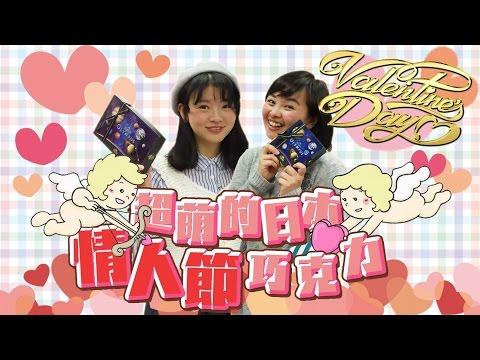 惊奇日本:超萌的日本情人節巧克力【やりすぎ!日本のバレンタインチョコ】~ビックリ日本~