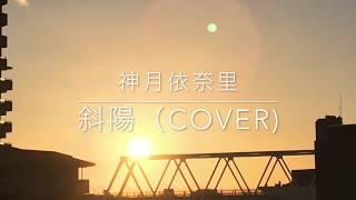 斜陽(COVER)