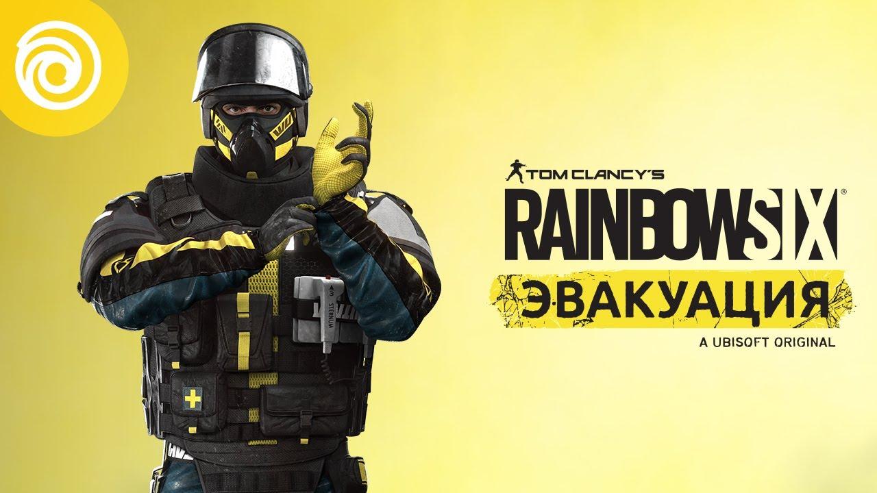 Rainbow Six Эвакуация — оперативник Doc