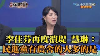 《新聞深喉嚨》精彩片段 李佳芬再度潰堤訴委屈 唐慧琳:民進黨有農舍的人多的是!