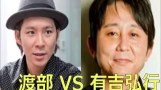 有吉弘行さんが、LINEのグループに誘われて断り、しかも、そのグループ...