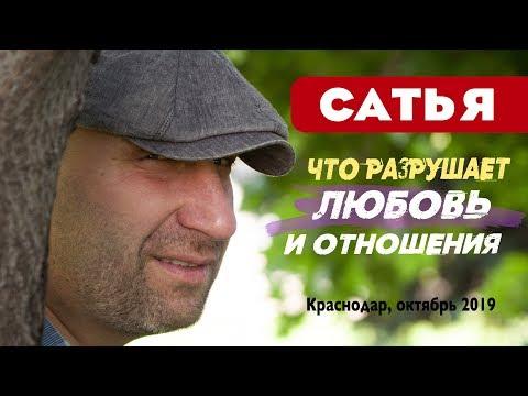 Сатья • 18 вещей, которые убивают любовь и отношения. Краснодар, октябрь 2019