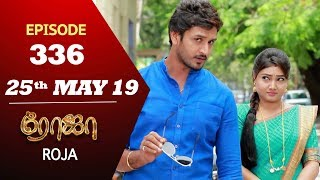 ROJA Serial | Episode 336 | 25th May 2019 | Priyanka | SibbuSuryan | SunTV Serial | Saregama TVShows