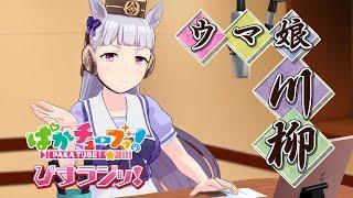 【ぴすラジッ!】ウマ娘川柳を紹介するぜ♪part2@ウマ娘