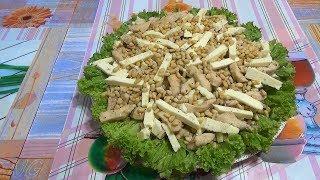 Салат из курицы с кедровыми орешками и брынзой.