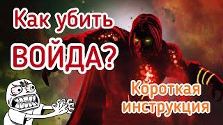Як убити Войда? Коротка інструкція | How to kill Void | Marvel Contest of Champions
