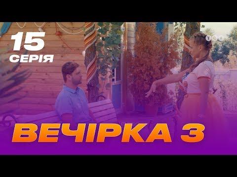 Вечеринка 3 сезон 15 серия