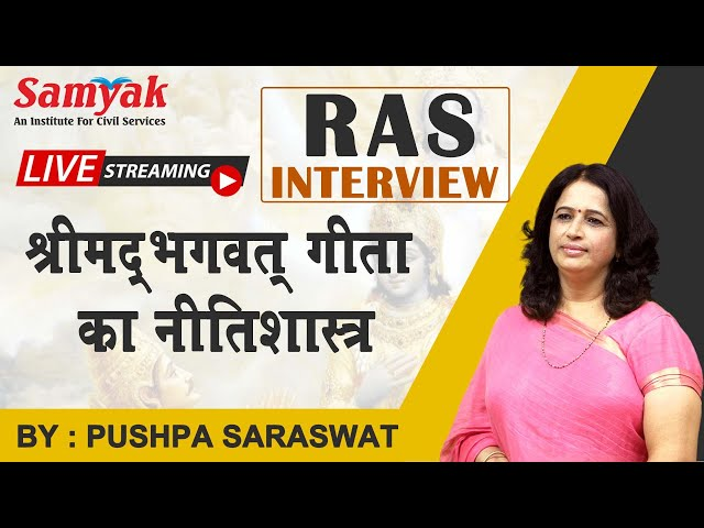 Ethics of Shrimad Bhagwat Gita  & its importance in Administrative job | By Dr. Pushpa Saraswat