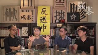 「不割席不分化」 反送中的民眾基礎 - 28/08/19 「敢怒敢研」2/2