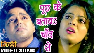 पूछ के बतावs चाँद से - Pawan Singh - Puchh Ke Batawa Chand - Ziddi - Bhojpuri Sad Songs 2016 new