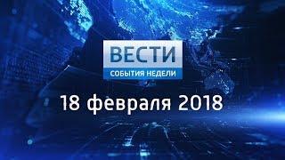 """""""События недели. Саратов"""" от 18 февраля 2018"""