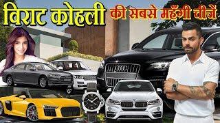 Virat Kohli की 10 सबसे शानदार और महंगी चीजों को देख दीवाने हो जाओगे