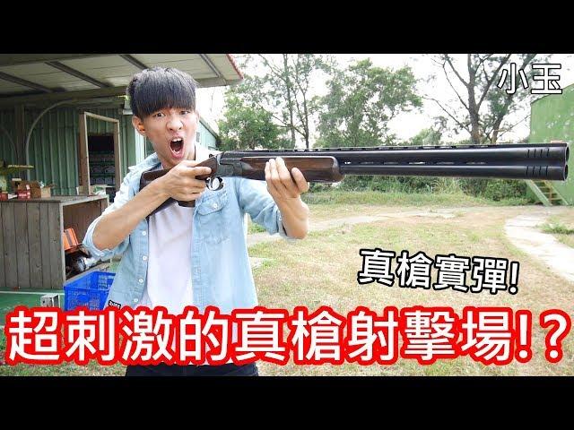 【小玉】真槍實彈!超刺激的真槍射擊場!?【合法霰彈槍打靶場】