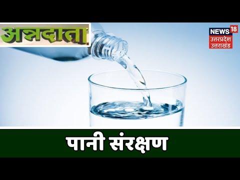 अन्नदाता | पानी की उचित संगरक्षण कैसे करे | 20 July 2019