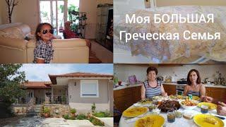 Моя большая греческая семья или куда я пропала 🤔😉