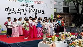 #동학어린이집 #누리한빛 #팔순잔치_초청공연 #김치깍두…