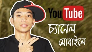Create YouTube Channel on Android Mobile Bangla