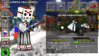 Взлом Pixel Gun на ios