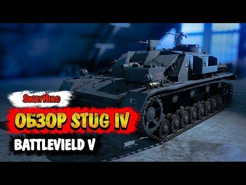 Battlefield V | Обзор САУ StuG IV thumbnail