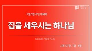 (21.09.05)에덴중앙교회 주일낮예배 설교 ''집을 세우시는 하나님 '' 박봉열 목사