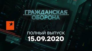 Гражданская оборона на ICTV — выпуск от 15.09.2020