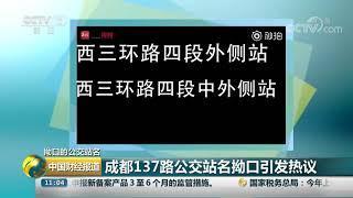[中国财经报道]拗口的公交站名 成都137路公交站名拗口引发热议| CCTV财经