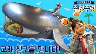 고래 미끄럼틀을 타고 동물 친구들을 만나다!  |애니멀 테마파크 주렁주렁 LimeTube & Toy 라임튜브