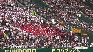 【準優勝校】広陵 2017 夏のブラバン甲子園 高校野球応援歌 チアリーダー