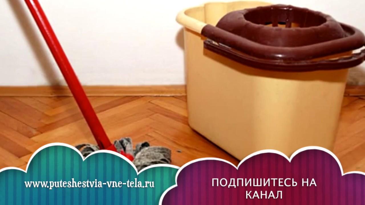 СОННИК - Мытье ПОЛОВ