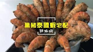 【你也能做出活蝦餐廳的胡椒蝦】