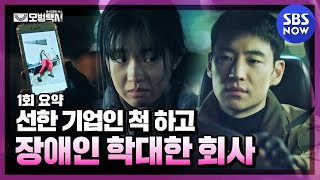 [TaxiDriver] Ep1 Summary 'A disabled person sold to a vicious company' /'Taxi Driver' Special|SBSNOW