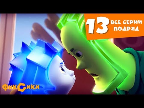 Фиксики Все серии подряд (сборник 13) - Познавательные мультики для детей / Fixiki