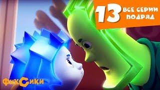Download Фиксики Все серии подряд (сборник 13) - Познавательные мультики для детей / Fixiki Mp3 and Videos