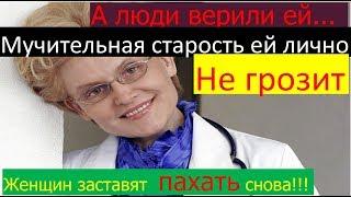 Елена Малышева. Мучительная старость ей лично не грозит...