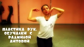 Pole Extreme -  Пластика рук. Обучалки с Радмилой Аитовой (+ ENG SUBS)(Radmila Aitova & Slan SilverBullet. Subs by Anna Druganova POLE EXTREME & ADVANCED TRICKS http://vk.com/pole_extreme ..., 2016-06-02T12:38:50.000Z)