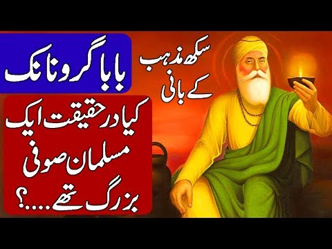 History of Baba Guru Nanak (Founder of Sikhism) Hindi & Urdu