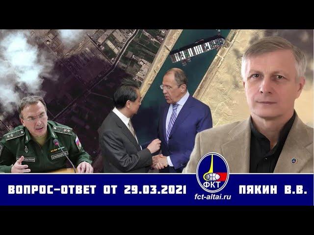 Otázka - Odpověď V.V. Pjakina ze dne 29.03.2021 Titulky cz