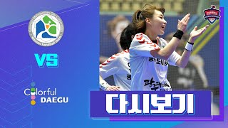 SK핸드볼코리아리그 광주도시공사 v 컬러풀대구 2001…