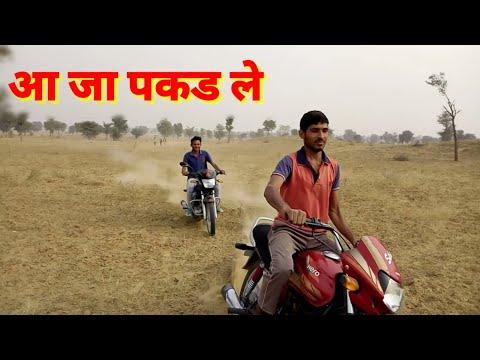 Hero HF deluxe and TVS, Ajmaa Jor TVS, in off-road racing, finally broke on the dhora #Raju KI Masti