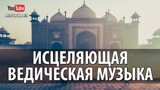 Download Исцеляющая Ведическая Музыка #Музыка Вед Индийская Музыка Для Медитации И Релаксации Йоги Mp3 and Videos