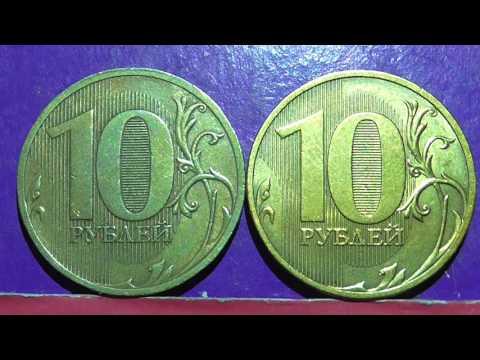 Редкие монеты РФ. 10 рублей 2010 года, СПМД. Обзор разновидностей.