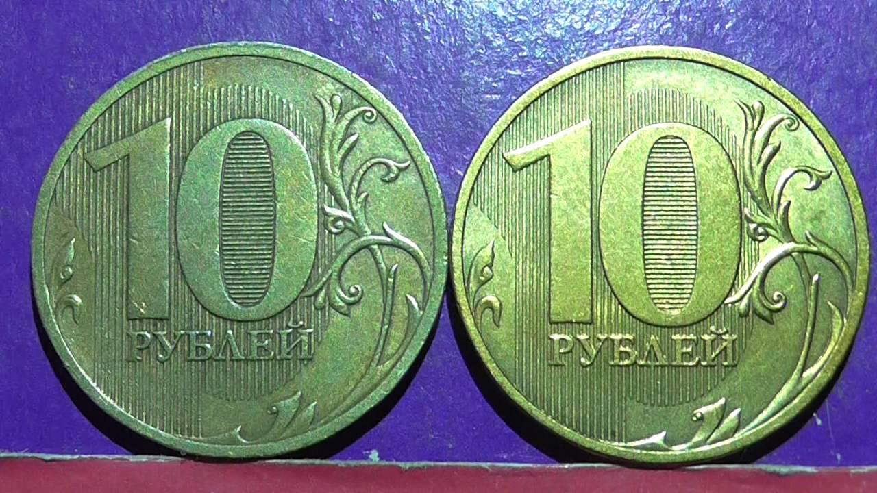 Редкие монеты 10 рублей 2010 5 коп 1954 года цена