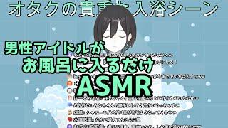 【ASMR】オタクの入浴をオタクが見る地獄絵図配信 #3