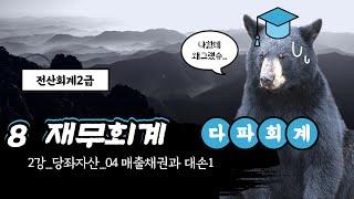 8 재무회계 2강 당좌자산 04 매출채권과 대손1