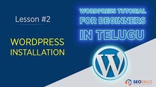 wordpress installation step by step in telugu