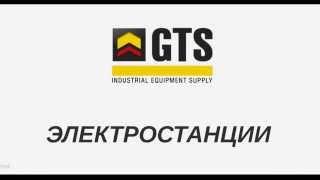 Дизельные электростанции, бензиновые электростанции, сварочные электростанции GTS(, 2014-06-11T12:38:47.000Z)